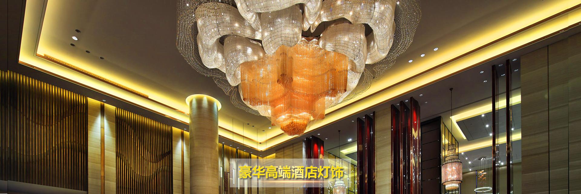酒店客房灯具