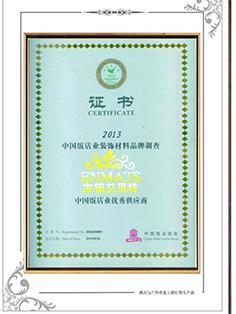 艾玛特荣誉证书