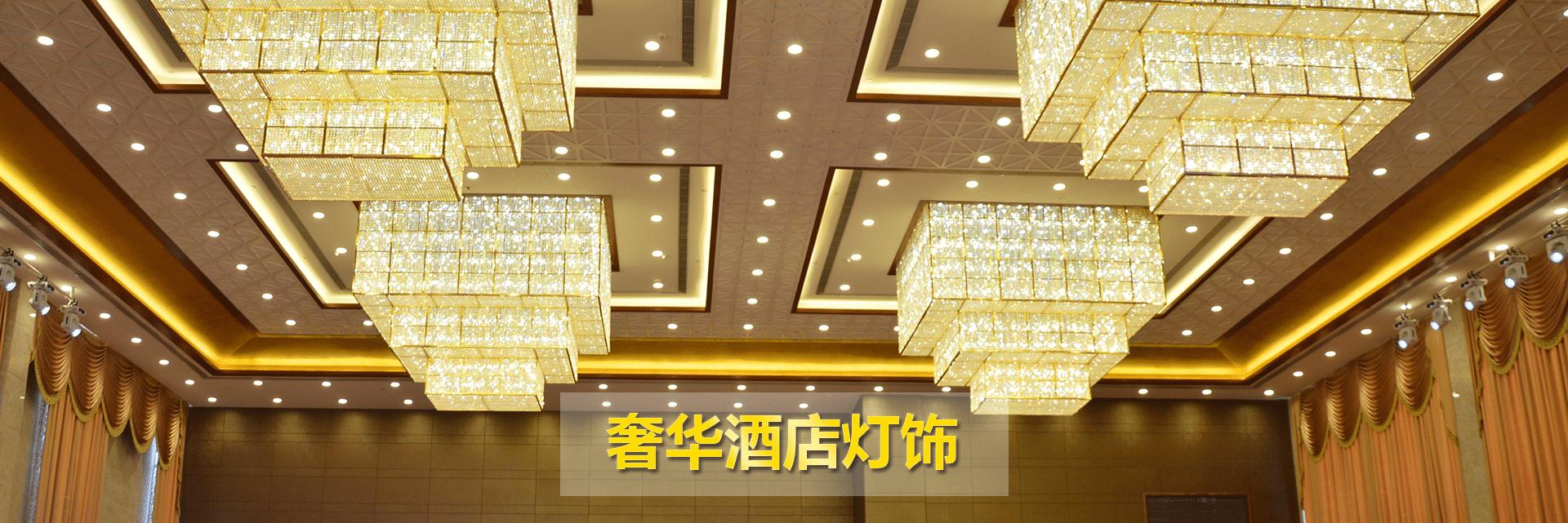 酒店水晶灯